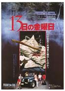 FRIDAY-THE-13TH-ASIAN-movie-poster