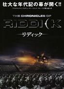 THE-CHRONICLES-OF-RIDDICK-ASIAN-movie-poster