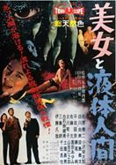 THE-H-MAN-Japanese-movie-poster
