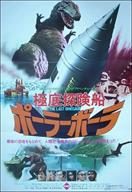 THE-LAST-DINOSAUR-ASIAN-movie-poster