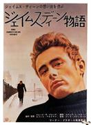 james dean story 1957 japan movie poster